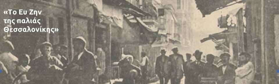 Ξεναγήσεις – Το Ευ Ζην της παλαιάς Θεσσαλονίκης