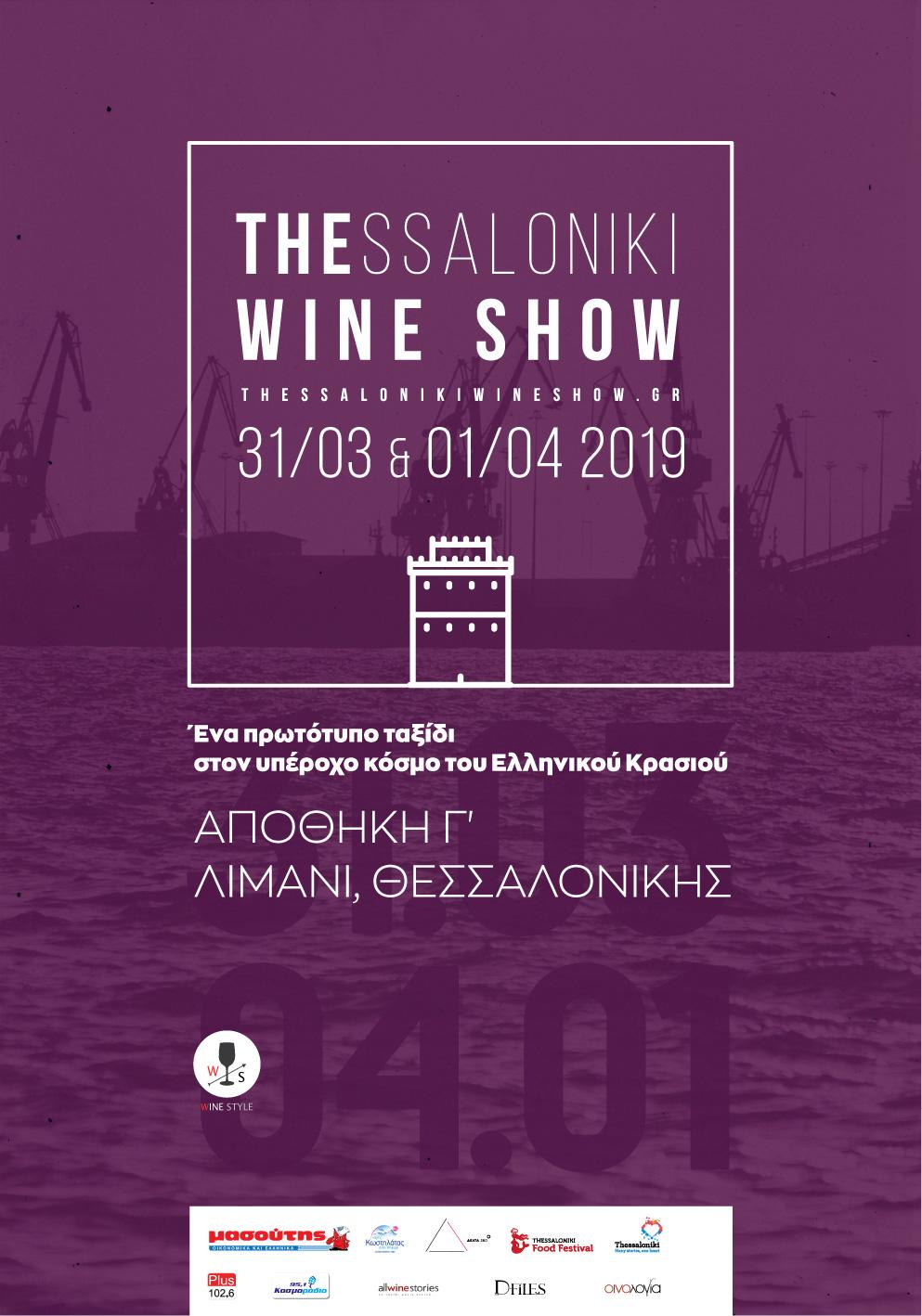 Thessaloniki Wine Show