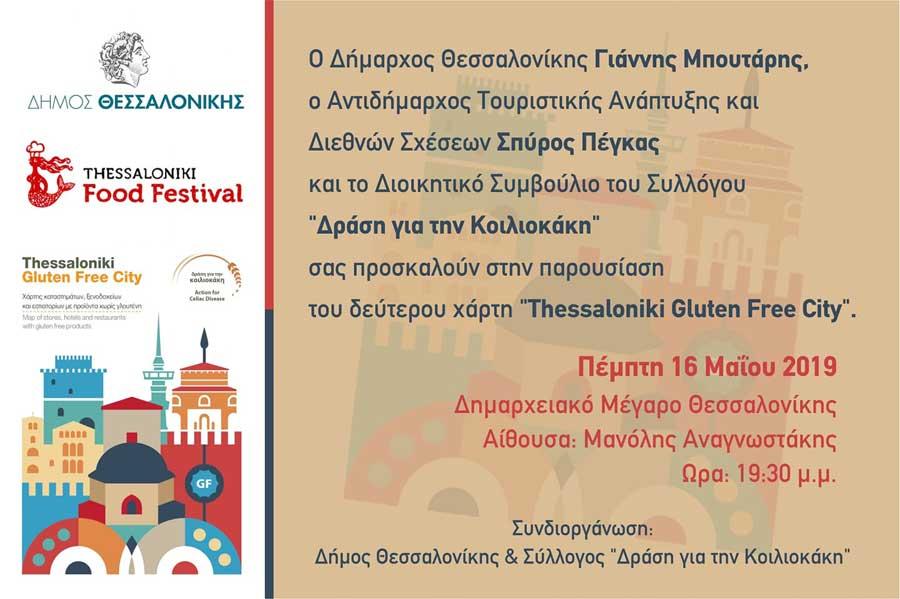 Παρουσίαση του 2ου Gluten Free χάρτη της Θεσσαλονίκης