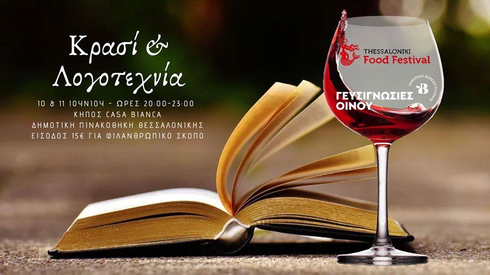 Κρασί και Λογοτεχνία