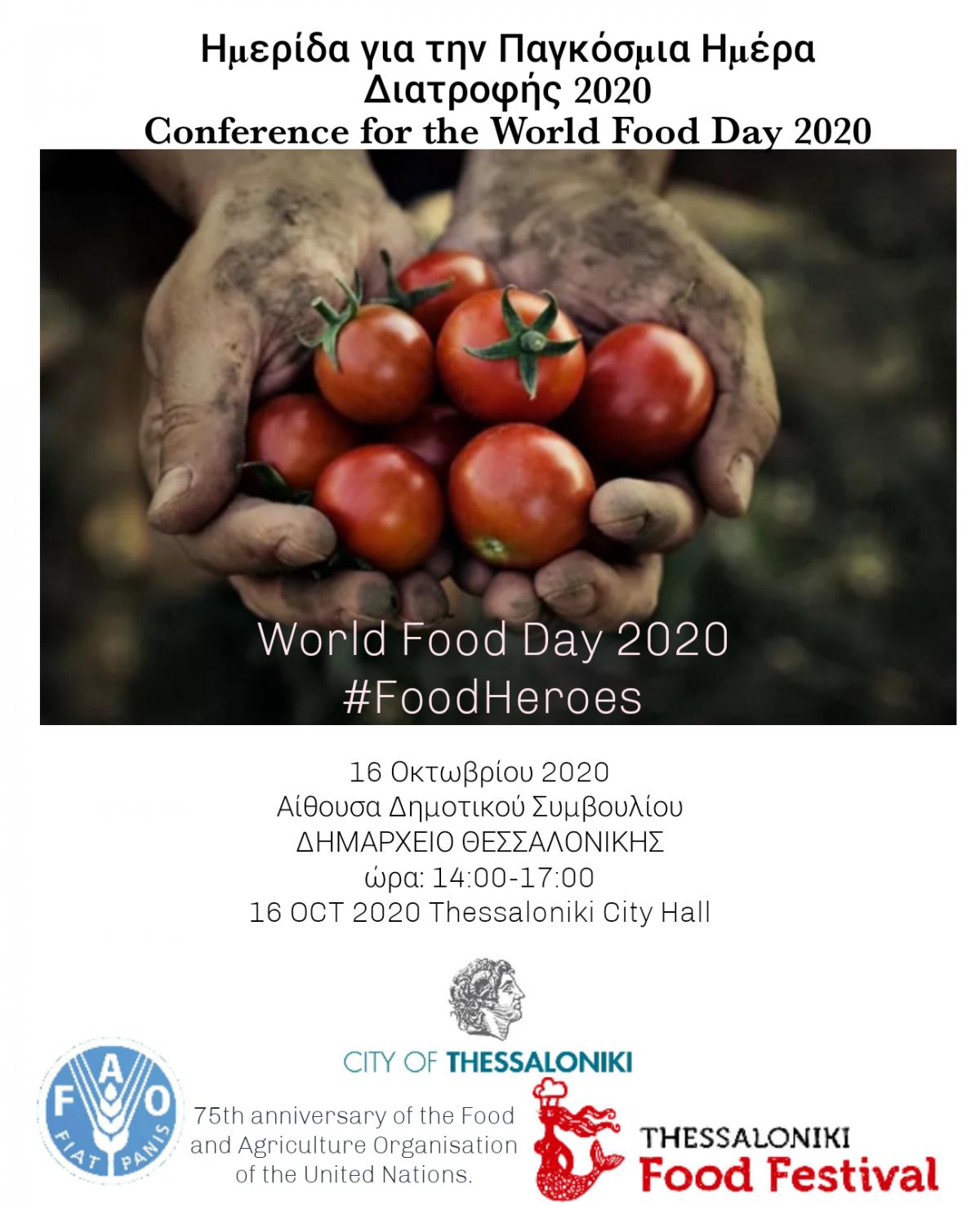 Ημερίδα World Food Day 2020 Thessaloniki